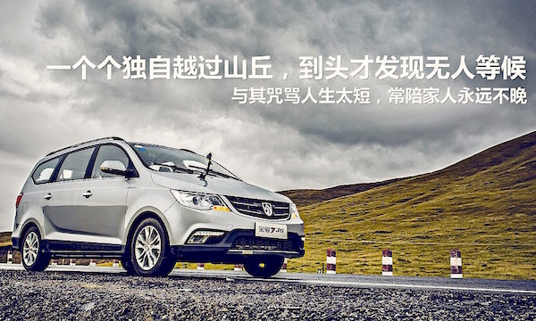 Baojun 730 China 2015. Picture courtesy pcauto.com.cn