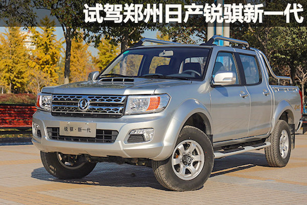 Dongfeng Rich China February 2016. Picture courtest xgo.com.cn