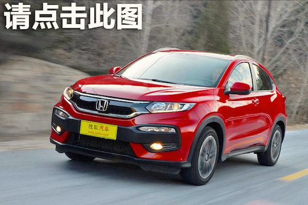 Honda XR-V China April 2016. Picture courtesy autosohu.com.cn