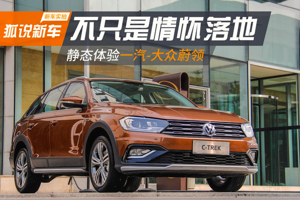 vw-c-trek-china-november-2016