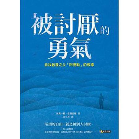 2016推薦書單 暢銷書單 誠品 博客來 暢銷書