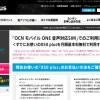 【MVNO】取得済の050plusをOCNモバイルONEに合算 申し込みで月額無料+OCN光割引