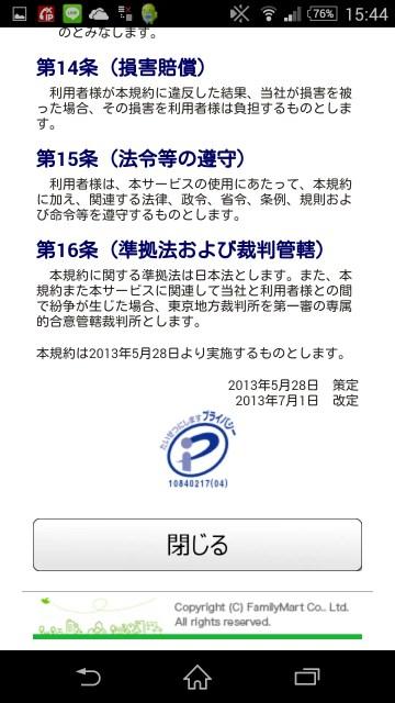 Famima_Wi-Fi ログイン