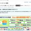 【MVNO激戦区】OCN モバイル ONE通信容量拡大
