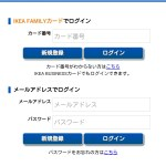 【IKEA】福岡新宮店舗 無料Wi-Fiスポット 調査