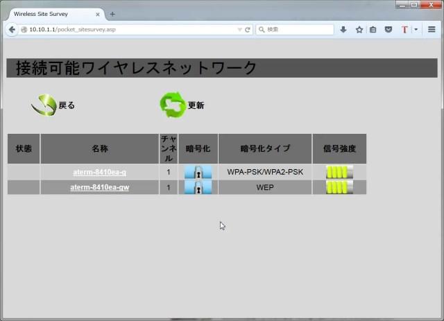 MeoBankSD HSに接続していてもインターネットにアクセスできるようにWi-fiリピーターを設定する。使っているWi-fiルーターを選ぶ