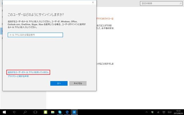 追加するユーザーがメールアドレスを持ってません 選択