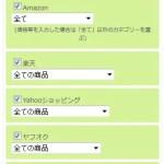 【説明書】価格調査