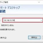 ラズパイ2(Raspberry Pi 2)とWindows10のリモートデスクトップ