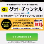 【月590円】ゲオ チャンネル始まる 多分今日2/22から