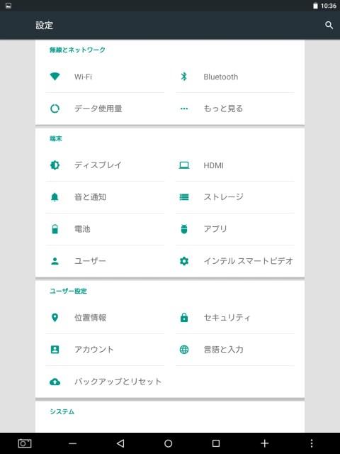 設定の部分は全部日本語に変更される