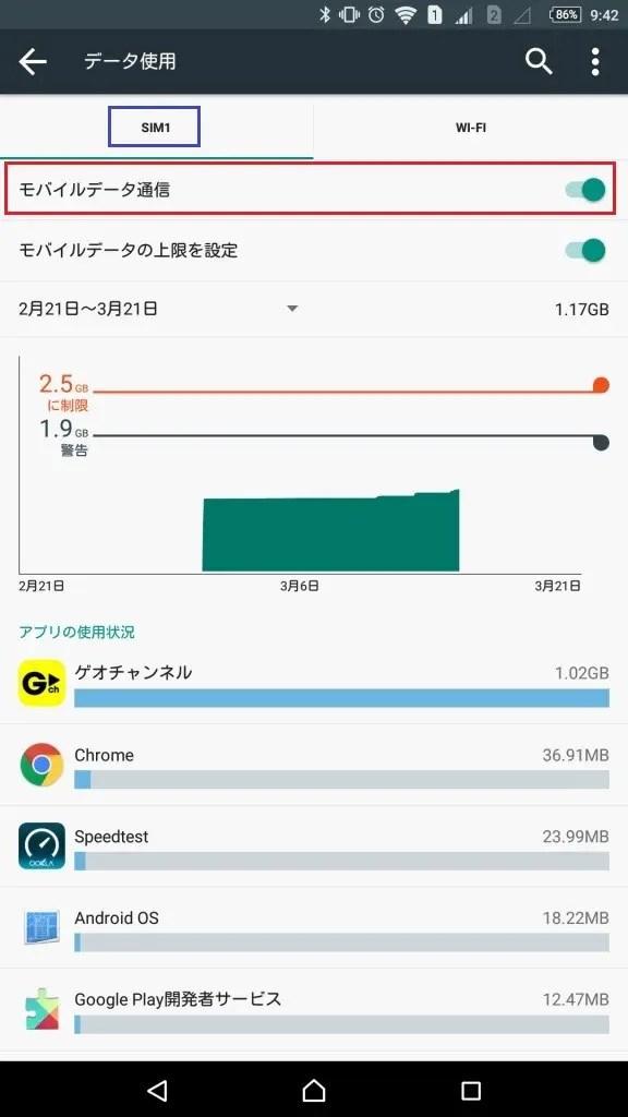 Screenshot_2016-03-15-09-42-39