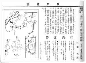 figure_3_the_process_of_studying_calligraphy_in_japan
