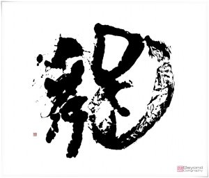 "Calligraphy works: 龍 (りゅう, ryū), i.e.""dragon"""