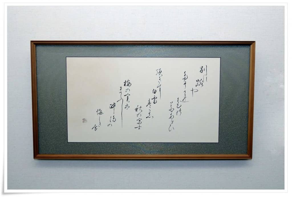 The 82nd calligraphy exhibition of Konohana Kai (斯華会), Part 2.