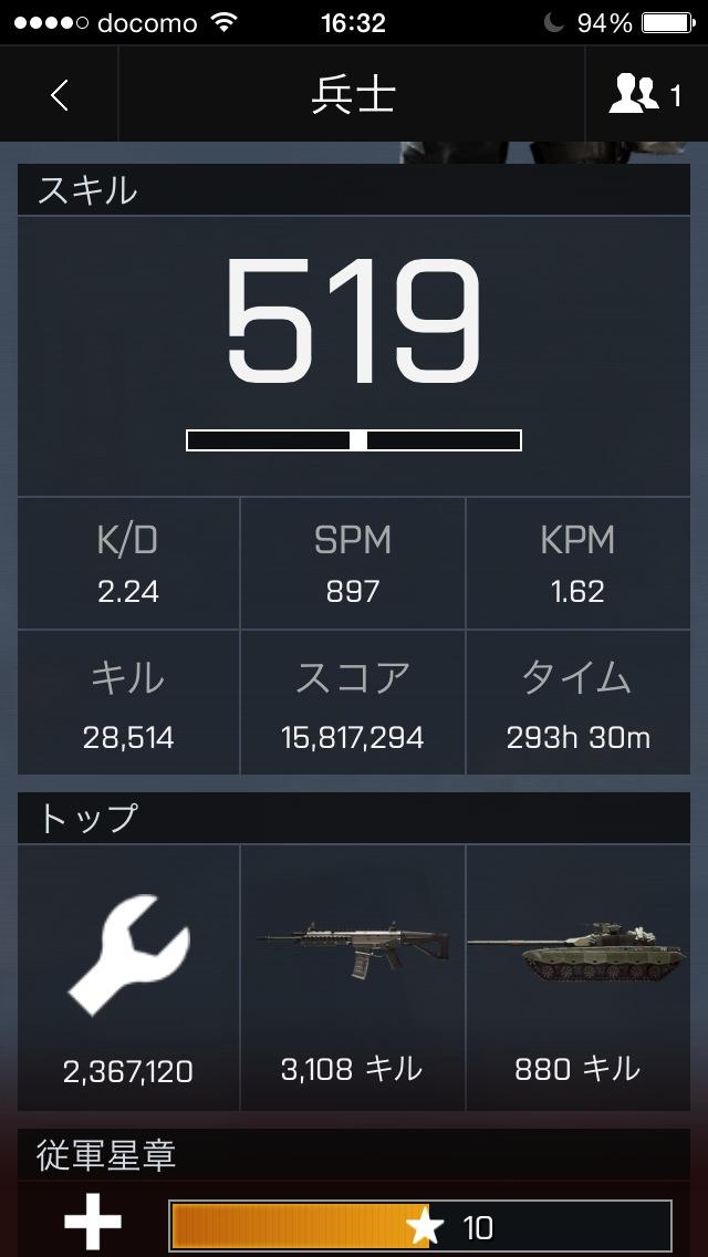 BF4-戦績8
