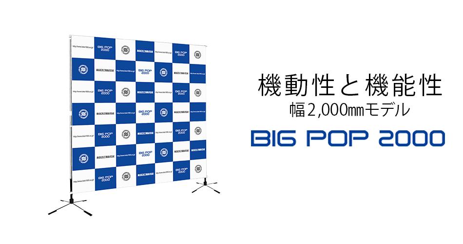 型バナースタンドBIGPOP2000