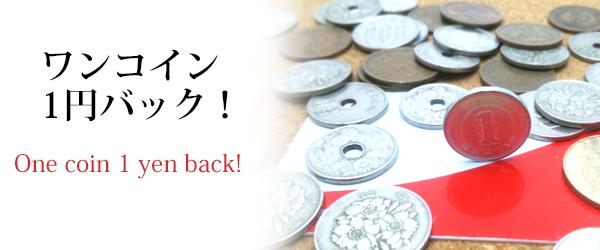 レポスのバイク便 1コインで1円キャッシュバック