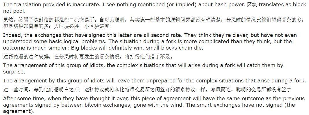 Jihan Wu Bitcoin Hard Fork Comments