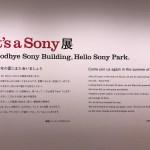 技術屋は本当に商売が下手なのか、It's a SONY展を見て考えた