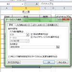 【Excel・エクセル講座】使わなくなったプルダウンリストを解除する5つの手順
