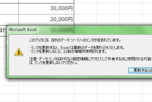 エクセル_リンク_解除_1