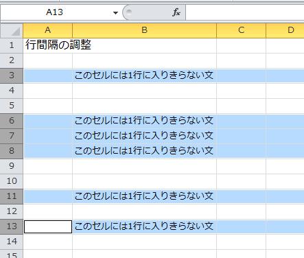 エクセル_行間_1