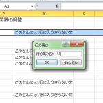 【エクセル講座】行間隔を整えるための行間変更6つのポイント