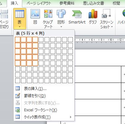 ワード_表_1