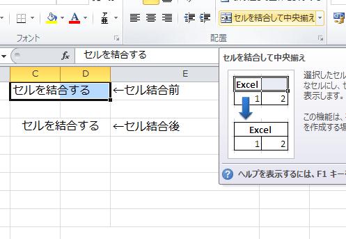 Excel_セルの結合_1