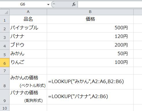 Excel_LOOKUP_3