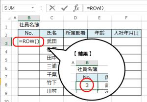 Excel_ROW_2