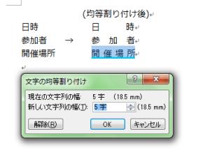 Word_文字間隔_6
