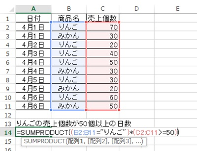 excel_sumproduct_5