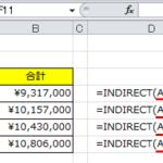 【エクセル講座】INDIRECT関数の使い方の3つの手順
