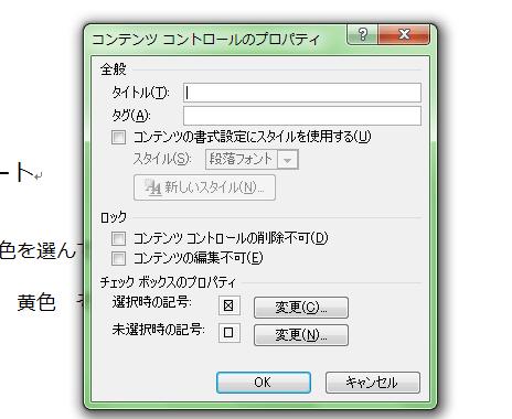 ワード_チェックボックス_4
