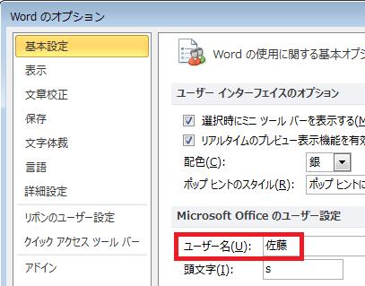 Word_変更履歴_削除_2
