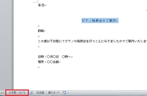 Word_文字数_4