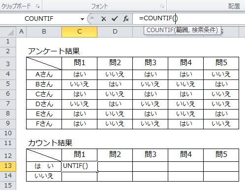 エクセル_重複_カウント_2