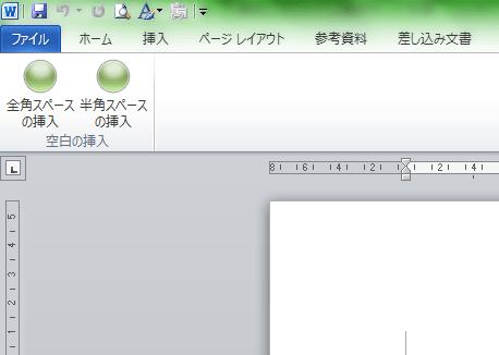 Word_上書きモード_6