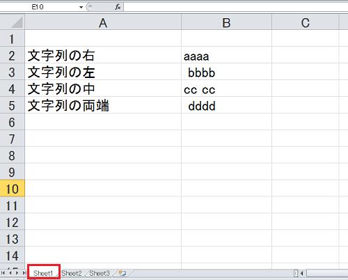 エクセル_スペース_削除_1