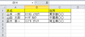 エクセル_半角_全角_6