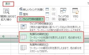 エクセル_行_固定_2