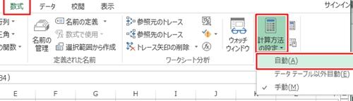 エクセル_計算されない_2