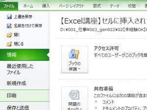 Excel_コメント_印刷_3