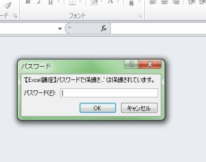 Excel_パスワード_解除_1