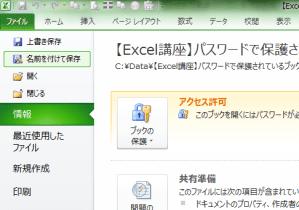 Excel_パスワード_解除_2