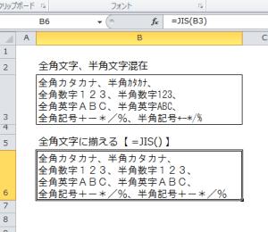 Excel_全角_半角_変換_3