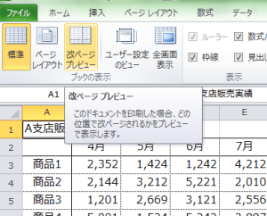 Excel_改ページ_1