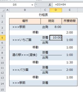 Excel_時間_足し算_3